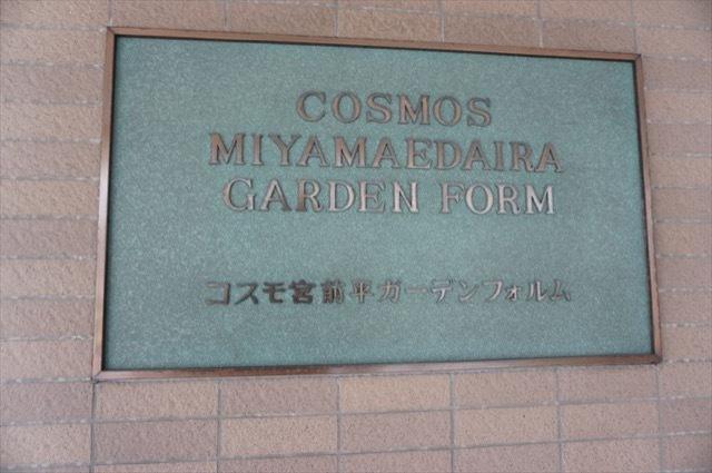 コスモ宮前平ガーデンフォルムの看板