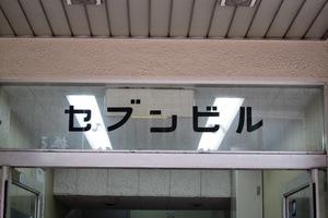 高田馬場セブンビルの看板