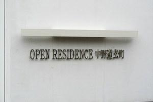 オープンレジデンス中野道玄町の看板