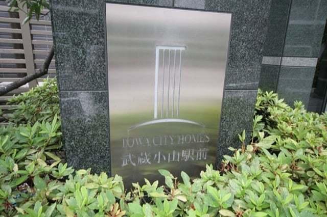 藤和シティホームズ武蔵小山駅前の看板