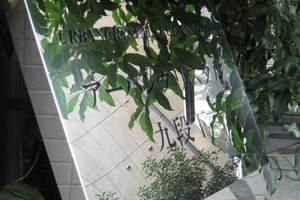 アーバンクリスタル九段下の看板