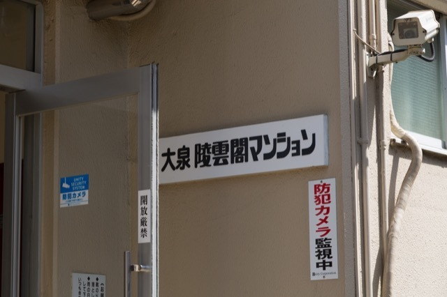 大泉陵雲閣マンションの看板