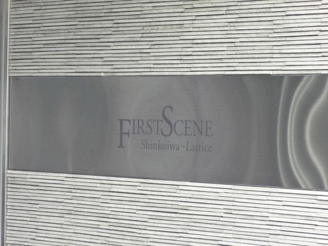 ファーストシーン新小岩ラティスの看板