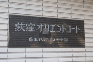 荻窪オリエントコートの看板