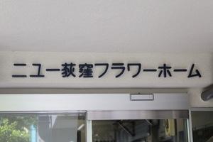 ニュー荻窪フラワーホームの看板