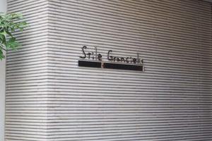 スティーレグランシエロの看板