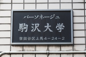 パーソネージュ駒沢大学の看板