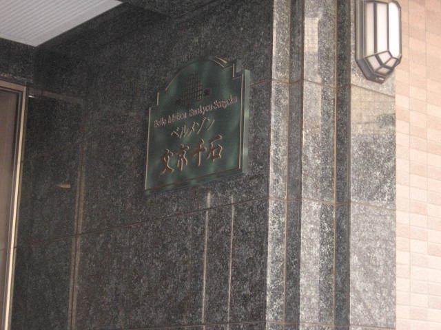 ベルメゾン文京千石の看板