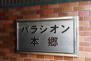 パラシオン本郷の看板