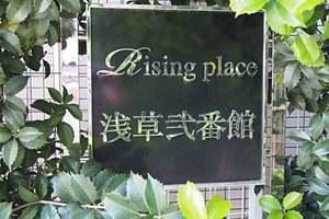 ライジングプレイス浅草弐番館の看板