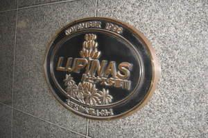 ルピナス多摩川の看板