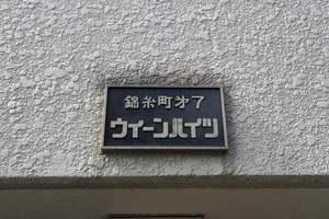 錦糸町第7ウィーンハイツの看板