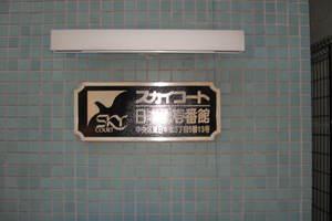 スカイコート日本橋壱番館の看板