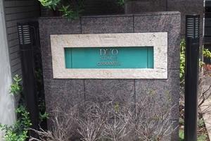 日神デュオステージ王子神谷の看板