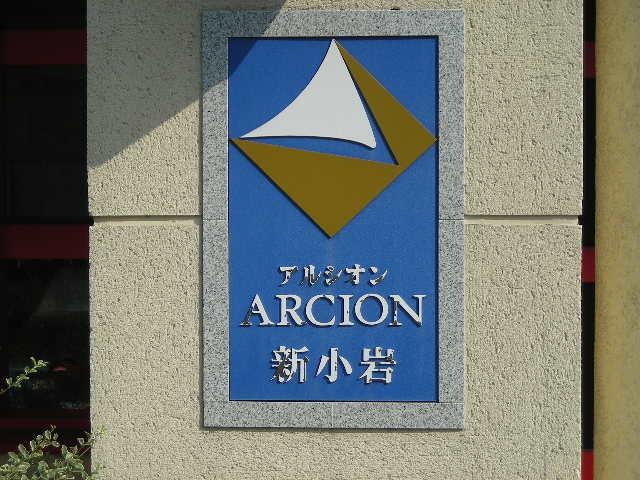 アルシオン新小岩の看板