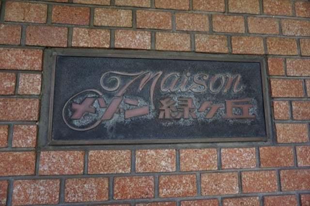 メゾン緑ヶ丘(横浜市)の看板