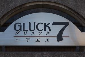 グリュック7二子玉川の看板