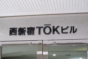 西新宿TOKビルの看板