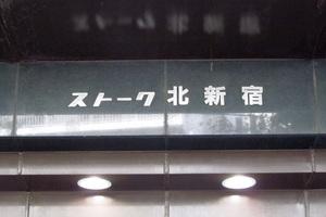 ストーク北新宿の看板