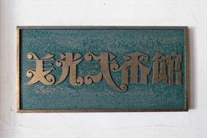 美光弐番館の看板