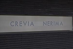 クレヴィア練馬の看板