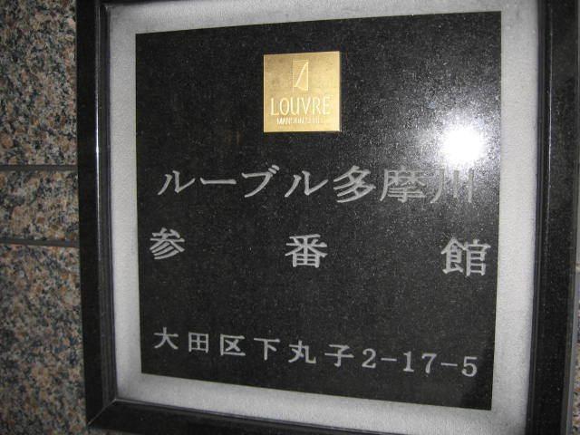 ルーブル多摩川参番館の看板