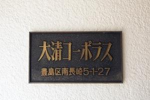大清コーポラス(豊島区)の看板