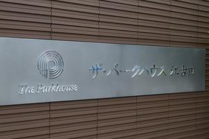 ザパークハウス江古田の看板