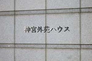 神宮外苑ハウスの看板