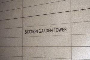 ステーションガーデンタワーの看板