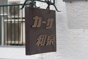 カーサ和泉の看板