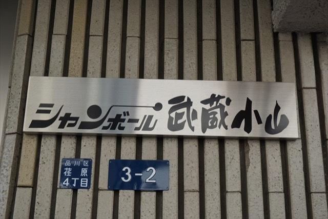 シャンボール武蔵小山の看板
