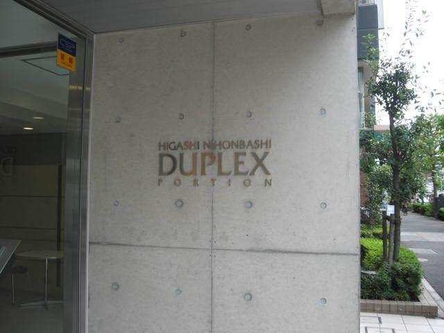 東日本橋デュープレックスポーションの看板