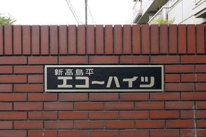 新高島平エコーハイツの看板