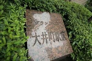 グランコピエ大井町駅前の看板