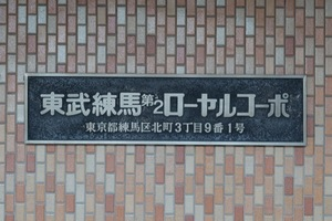 東武練馬第2ローヤルコーポの看板