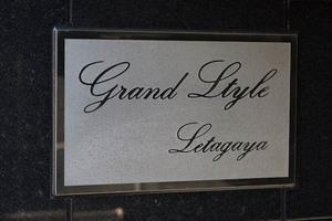 グランスティル世田谷の看板