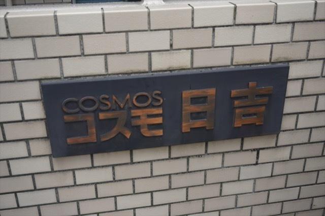 コスモ日吉の看板