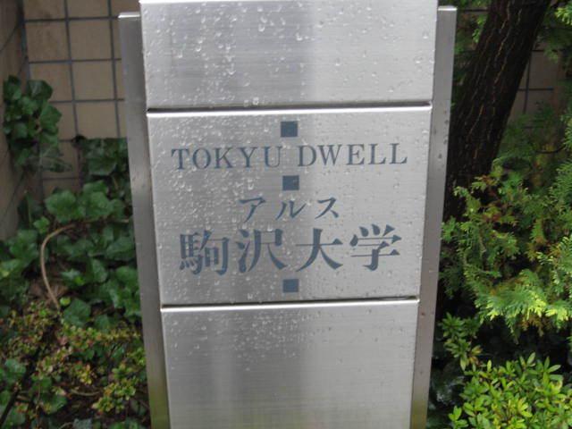 東急ドエルアルス駒沢大学の看板