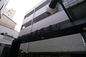 ラアトレ目黒通りの看板