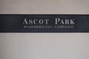 アスコットパーク日本橋コモドの看板