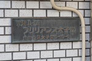 光建ハイムブリリアンス世田谷太子堂の看板