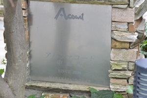 アルファコート中葛西の看板