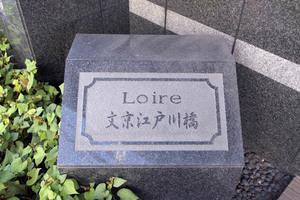 ロアール文京江戸川橋の看板