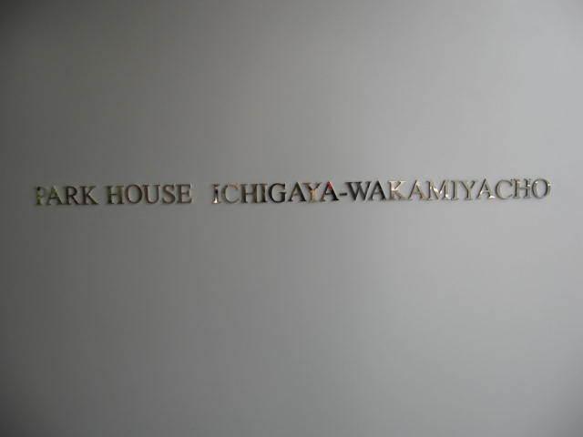 パークハウス市谷若宮町の看板