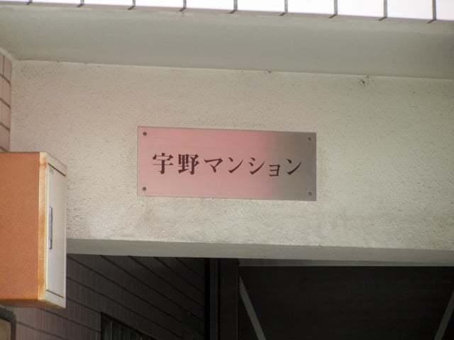 宇野マンションの看板