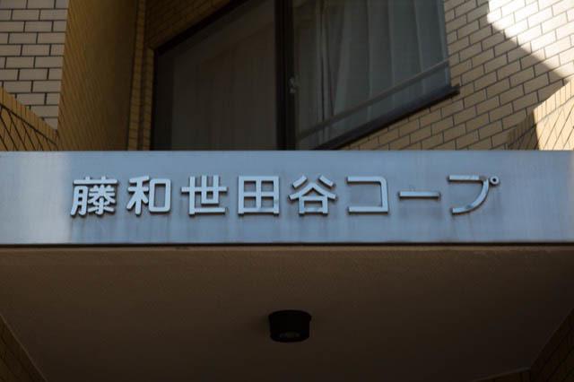 藤和世田谷コープの看板