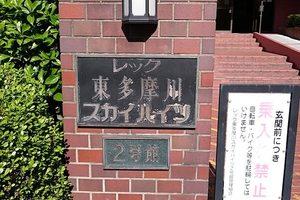 レック東多摩川スカイハイツ2号館の看板