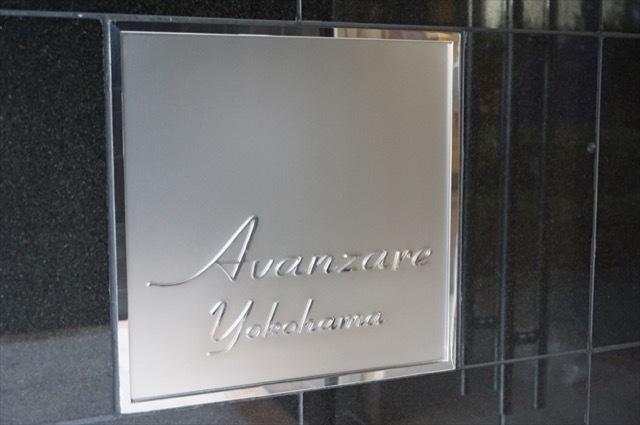 アヴァンツァーレ横浜の看板