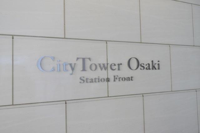 シティタワー大崎ステーションフロントの看板